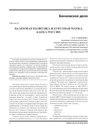Валютная политика и курсовая маржа Банка России тема научной  Показать еще