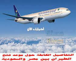 موعد فتح الطيران بين مصر والسعودية الدول الممنوعة وشروط السفر بالتفاصيل