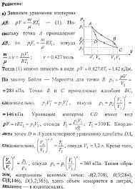 решений задач и контрольных Молекулярная физика термодинамика № Примеры решений задач и контрольных Молекулярная физика термодинамика №39