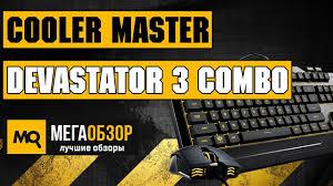 Обзор Cooler Master Devastator 3 <b>Combo</b>. Игровой <b>набор</b> из ...