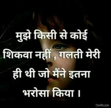 sad hindi images for mobile wallpaper and whatsapp dp picture