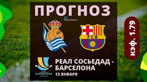 Реал Сосьедад - Барселона: прогноз на 13 января | Суперкубок Испании |  Прогнозы на футбол на сегодня - YouTube