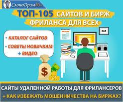 ТОП Биржи фриланса для удаленной работы в интернете Готовы узнать Тогда поехали
