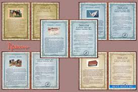 шуточный диплом Шаблоны для Фотошопа best host ru Рамки Клипарты  Набор шуточных дипломов для юбилеев свадьбы 1 5 год