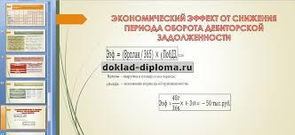 Презентация к диплому Функционирование и развитие субъекта малого  ТОЛЬКО У НАС