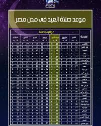 مواعيد صلاة العيد - دار الإفتاء المصرية