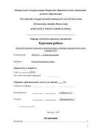 Конституционно правовая характеристика основных юридических прав  Конституционно правовая характеристика основных юридических прав граждан РФ