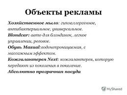 Презентация на тему Использование художественных выразительных  3 Объекты рекламы Хозяйственное