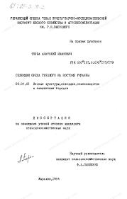 Диссертация на тему Селекция ореха грецкого на востоке Украины  Диссертация и автореферат на тему Селекция ореха грецкого на востоке Украины