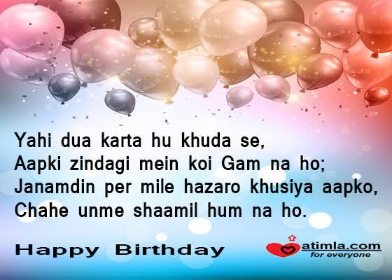 birthday shayari in english