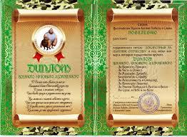 Диплом Военного красивого здоровенного Компания Волшебник   39654 Диплом Военного красивого здоровенного