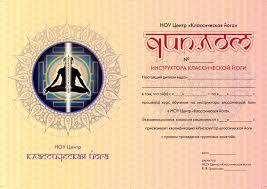 Обучение на инструктора Программа имеет лицензию министерства образования регистрационный номер № 1313 111 Программа курса
