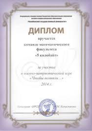 Наши достижения год Команде ЧелГУ за iii место по волейболу