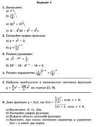 КР Показательная функция Алгебра класс Контрольные  Глизбург В И Алгебра и начала математического анализа Контрольные работы 11 класс