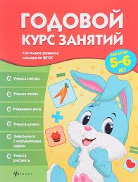 """Книга """"Годовой курс занятий для детей 5-6 лет"""""""