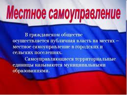 Контрольный орган Слободо Туринского муниципального района День местного самоуправления