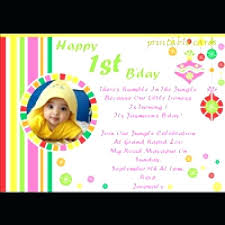 birthday cards making online customized birthday invitation cards online free customised birthday