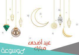 أجمل رسائل تهنئة بمناسبة عيد الاضحى المبارك sms – موسوعة نت