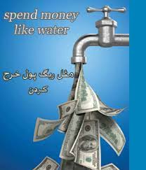 English as a foreign language - spend money like water