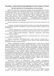 Реферат на тему Основные институты русского частного права до г  Реферат на тему Основные этапы развития предпринимательского права в России