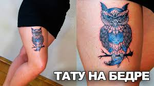 тату на бедре женская татуировка сова екатеринбург