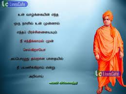 Swami Vivekananda Quotes Ponmozhigal In Tamil Tamillinescafecom