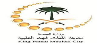 نتيجة بحث الصور عن مدينة الملك فهد الطبية