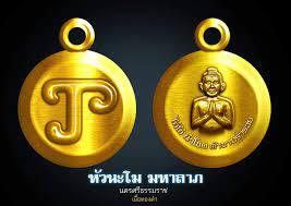 siamkumarnthong - หัวนะโมมหาลาภ รุ่น ไอ้ไข่นำโชค วัดมหาธาตุวรมหาวิหาร  ปลุกเสก ณ พระวิหารโพธิ์พระเดิม วัดพระธาตุ จังหวัดนครศรีธรรมราช ปี63
