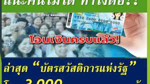 บัตรประชารัฐ#บัตรคนจน#บัตรสวัสดิการแห่งรัฐ#บัตรคนจนโอน 3000 ครบ ...