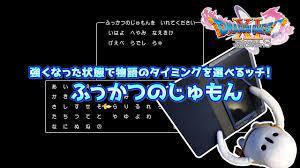 ドラクエ 11 強く て ニュー ゲーム