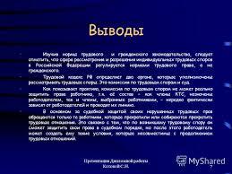 Презентация на тему Презентация Дипломной работы Котовой С Н  7 Презентация Дипломной