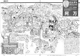 イラストマップ淡路島は阿万あまのご紹介 おっさん
