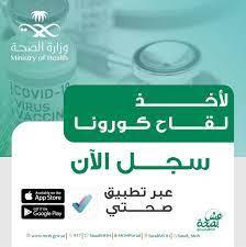 عام / وزارة الصحة تعلن بدء التسجيل للحصول على لقاح كورونا لجميع المواطنين  والمقيمين وكالة الأنباء السعودية