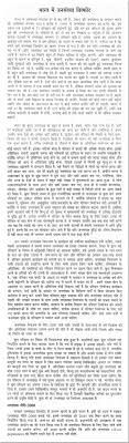 n population essay speech on population explosion problem and solution in hindi