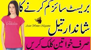 ts size reduction tips ts chotey karne ke desi totkay urdu