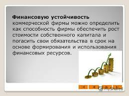 Презентация на тему Магистерская диссертация Особенности  4 Финансовую устойчивость коммерческой
