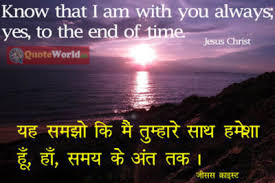 Quotes jesus Jesus Christ Quotes in Hindi जीसस क्राइस्ट के 59