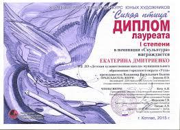 Детская художественная школа города Ухты xiv Межрегиональный  диплом 1