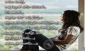 Heart Break Love Failure Breakup Quotes In Telugu