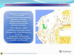 Презентация на тему Проведение контрольных мероприятий в  2 Проведение контрольных мероприятий