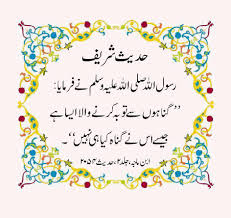 Islamic Wallpaper With Quotes In Urdu Group 34 Download For Free