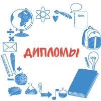 Заказать дипломную работу в Киеве и Украине Дипломные работы на  Заказ диплома