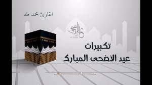تكبيرات عيد الأضحى| القارئ محمد طه - YouTube