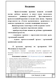 Производственная практика в строительной организации отчет  ООО Строительная Компания ВИРА организация с вертикальной структурой Отчет о практике в строительной организации