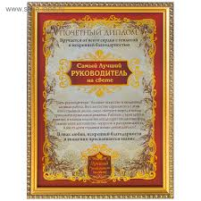 Диплом в золотой рамке Самый лучший руководитель на свете  Диплом в золотой рамке Самый лучший руководитель на свете