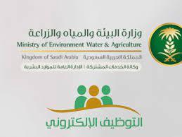 شروط التقديم على وظائف وزارة البيئة والمياه والزراعة السعودية... رابط  التقديم من هنا