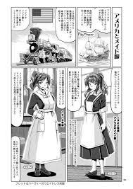 英国メイドから日本のメイドさんへ 独自研究からメイド服の変遷を