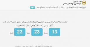 """رابط نتائج الثانوية العامة في فلسطين 2021 نتائج توجيهي 2021 بالاسماء   فحص  نتائج الثانوية العامة """"توجيهي"""" 2021 في قطاع غزة والضفة الغربية"""