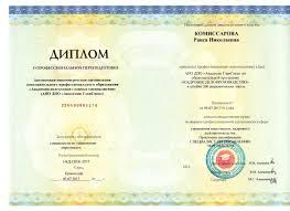 Образцы дипломов о ПП и удостоверений о ПК Академия подготовки  Диплом 260 часов Квалификация Специалист по управлению персоналом