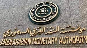اوقات دوام البنوك السعودية 2021 - المصري نت
